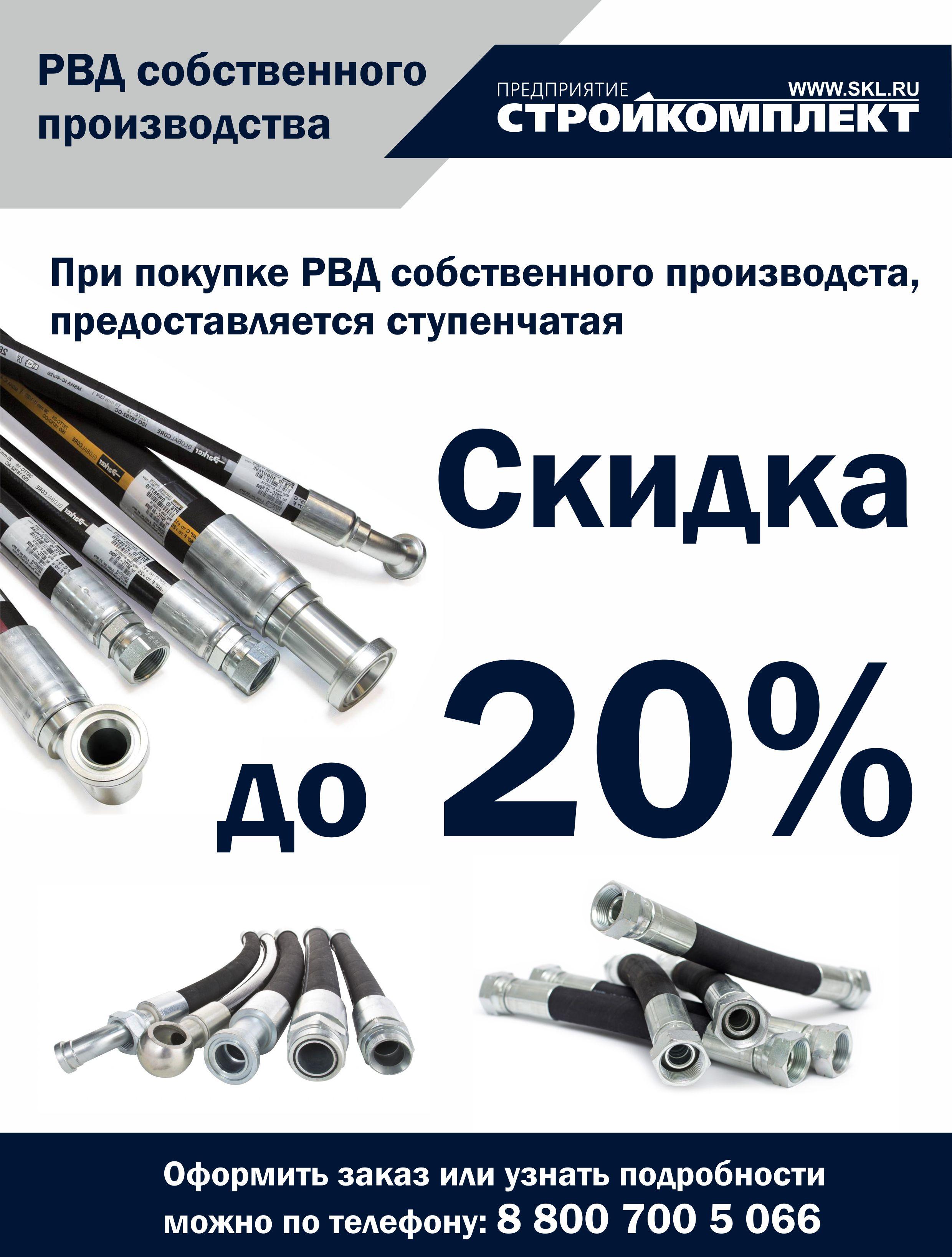Скидка до 20% на РВД